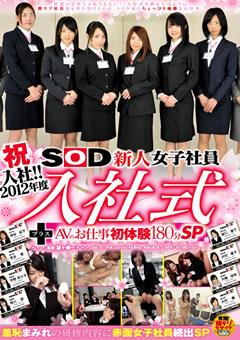 祝入社!!2012年度 SOD新人女子社員 入社式+AVのお仕事初体験180分SP