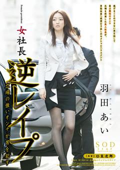 女社長 羽田あい 逆レイプ 立場の強いオンナが男を犯す