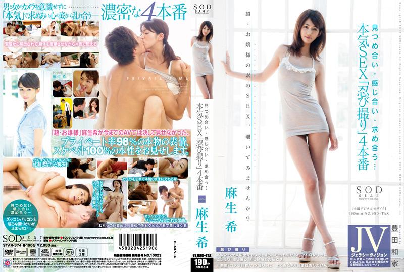 本気SEX「忍び撮り」4本番 麻生希