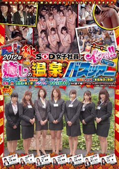 2012年 秋 SOD女子社員とイクッ!! 癒しの温泉バスツアー