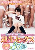 衝撃の連生(レンナマ)セックス31発 愛内希