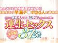 衝撃の連生(レンナマ)セックス31発 愛内希のサムネイルエロ画像No.1