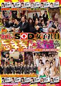 2012年 SOD女子社員 忘年会 大感謝祭SP