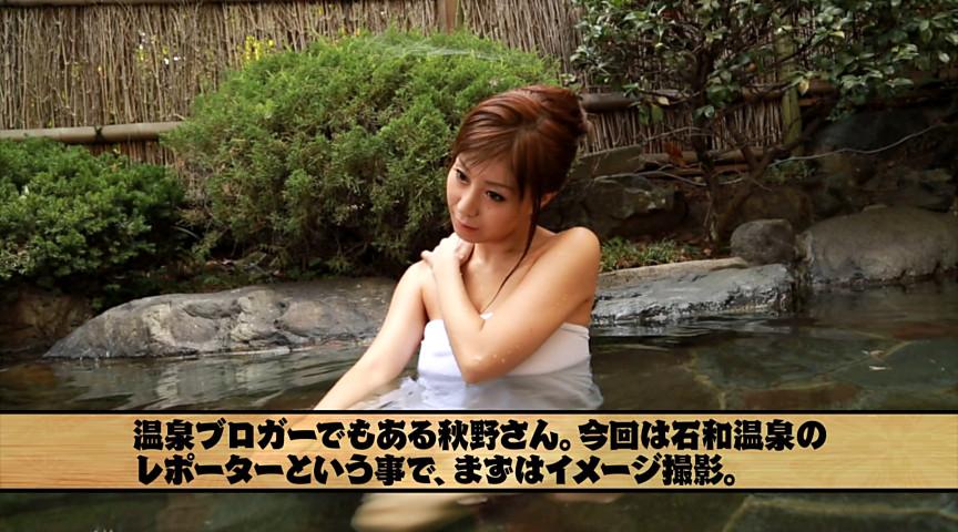 秋野千尋39歳 タオル一枚男湯入ってみませんか!?