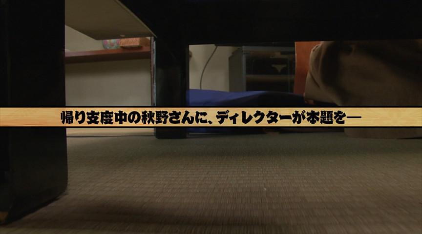 秋野千尋39歳 タオル一枚男湯入ってみませんか!?のサンプル画像5