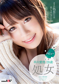 処女 まさか処女だとは思いませんでした… 早川愛理19歳