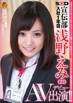 SOD宣伝部 入社1年目 浅野えみ(22) AV出演(デビュー)!!