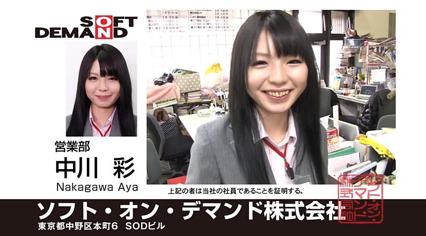 SOD女子社員業務中セクハラ無料開放デー!