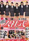 2013年 SOD新人女子社員 入社式+はじめてのAV