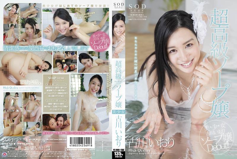 超高級ソープ嬢|古川いおり