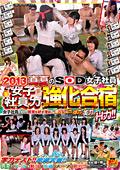 """2013真夏のSOD女子社員 """"女子社員力強化合宿"""""""