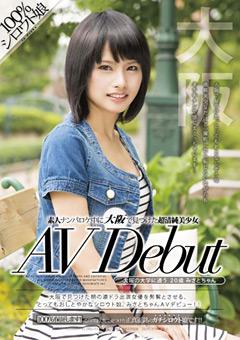 ロケ中に大阪で見つけた超清純美少女 AV Debut