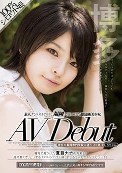 ロケ中に福岡で見つけた超清純美少女 AV Debut…》エロerovideo見放題|エロ365