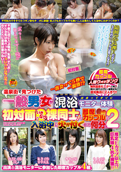温泉街で見つけた一般男女が出会ってすぐに「混浴モニター体験」初対面でいきなり裸同士!の即席カップルは、入浴中に火が付くまで何分?2
