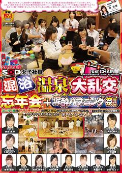 2013年度 SOD女子社員 混浴温泉大乱交忘年会+泥酔ハプニング祭!!