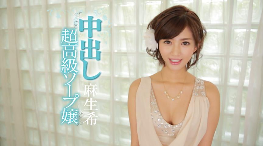 中出し超高級ソープ嬢 麻生希のサンプル画像