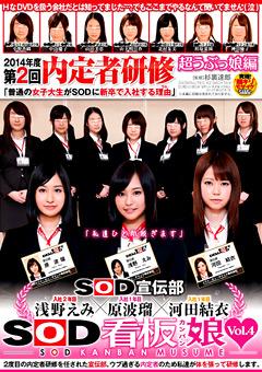 SOD宣伝部 浅野えみ×原波瑠×河田結衣 「私達一肌脱ぎます」 SOD看板娘Vol.4