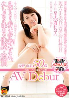 50代…人生最後の決断… 安野由美 50歳 AV Debut