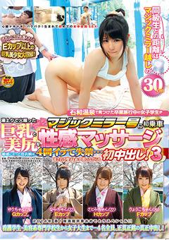 石和温泉で見つけた卒業旅行中の女子学生がマジックミラー号に初乗車 湯上りで火照った巨乳と美尻を性感マッサージ 敏感になった浴衣娘は4回イッて失禁…流されて生ハメ・戸惑いながらも初中出し!3