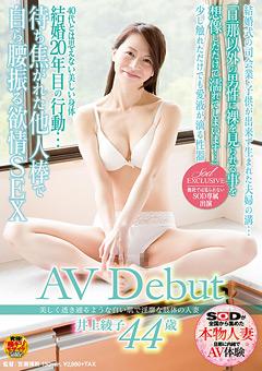美しく透き通るような白い肌で淫靡な肢体の人妻 井上綾子 44歳 AV Debut 結婚20年目の行動…待ち焦がれた他人棒で自ら腰振る欲情SEX