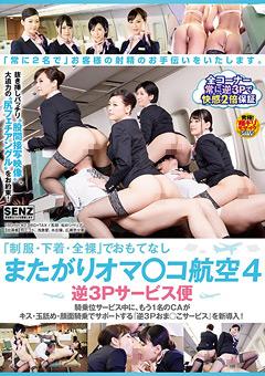 「制服・下着・全裸」 またがりオマ○コ航空4