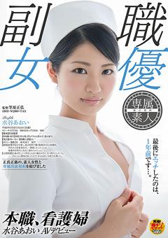 本職、看護師 水谷あおい AVデビュー