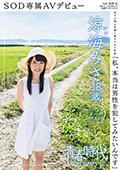 涼海みさ 18歳 SOD専属AVデビュー