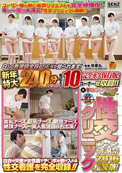 (裏)手コキクリニック ~完全版~ 性交クリニック ファン感謝祭2016 超豪華!新年特大240分スペシャル