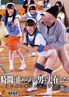 時間を止められる男は実在した! -女子校の球技大会に潜入!編-