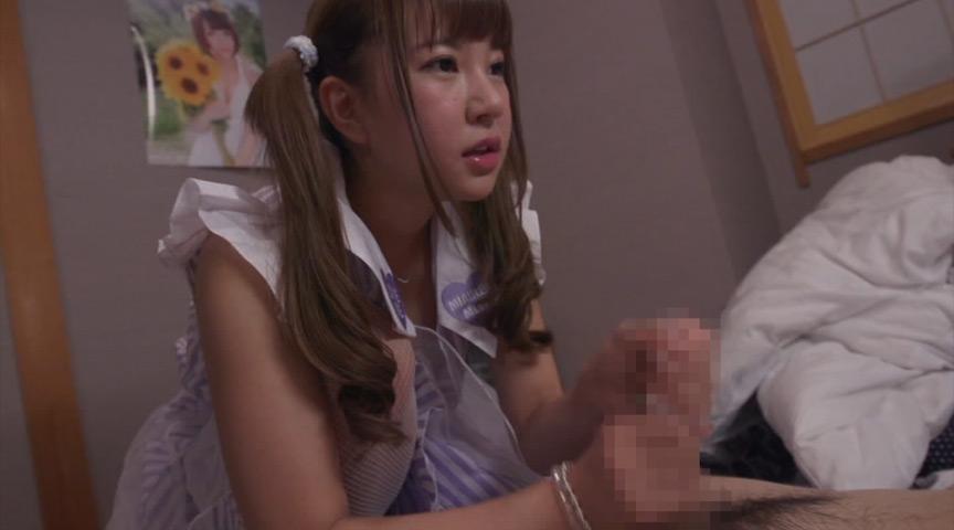 隣の部屋の子が、大好きなアイドルだった 逢坂はるなのサンプル画像13