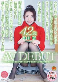 中村唯 42歳 AV DEBUT