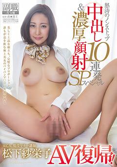 元CA、現役マナー講師松下紗栄子AV復帰!