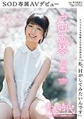 戸田真琴 19歳 処女 SOD専属AVデビュー
