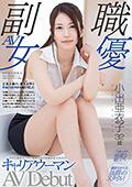 キャリアウーマン 小出亜衣子 32歳 AVデビュー