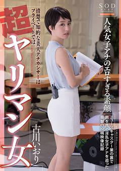 人気女子アナのエロすぎる素顔 清楚で知的な美人アナウンサーは、プライベートでは超ヤリマン女 古川いおり