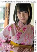 戸田真琴 19歳 一泊二日の温泉旅行|人気のパイパン動画DUGA
