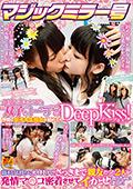 マジックミラー号 女子大生同士が初めてのDeep Kiss!