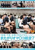 「制服・下着・全裸」 またがりオマ○コ航空7