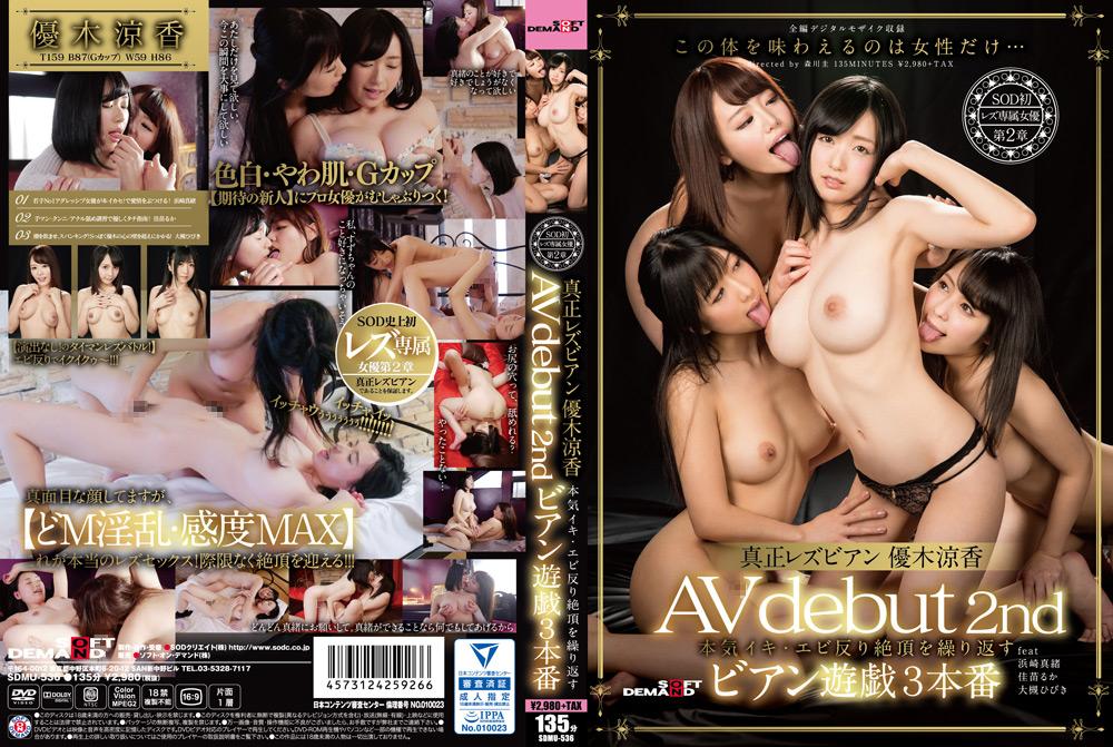 真正レズビアン 優木涼香 AV debut 2nd