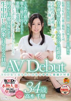 高木千里 34歳 AV Debut