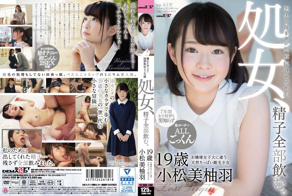 処女、精子全部飲む。 小松美柚羽 19歳