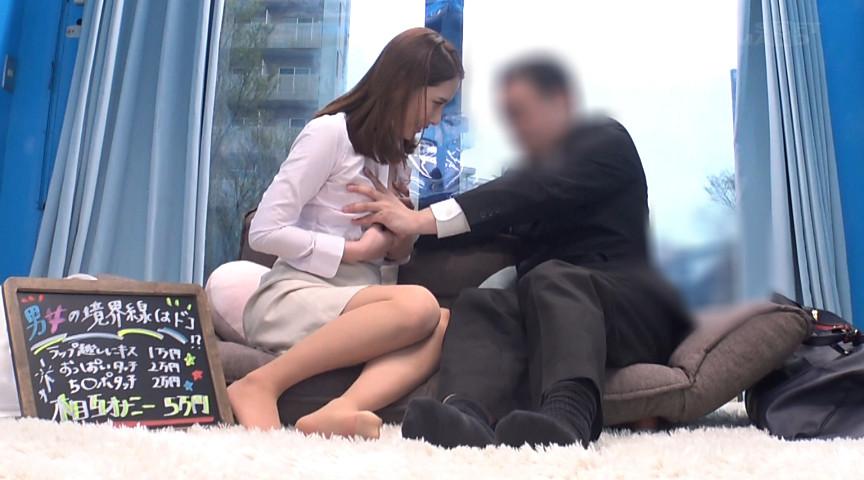 マジックミラー号 上司と部下が禁断の初セックス!!2 画像 2