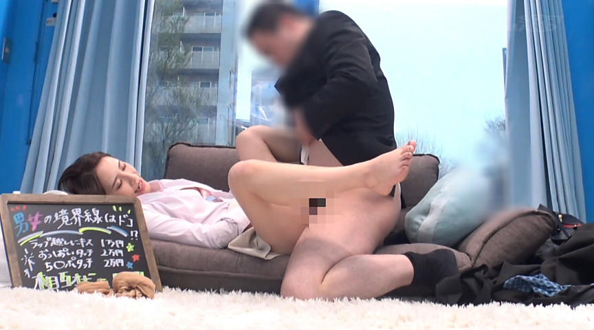 マジックミラー号 上司と部下が禁断の初セックス!!2 画像 6
