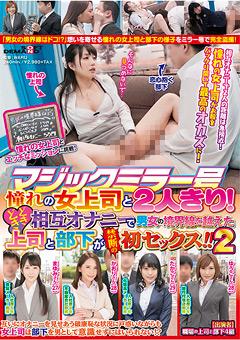 【まゆみ動画】マジックミラー号-上司と部下が禁断の初SEX!!2-企画