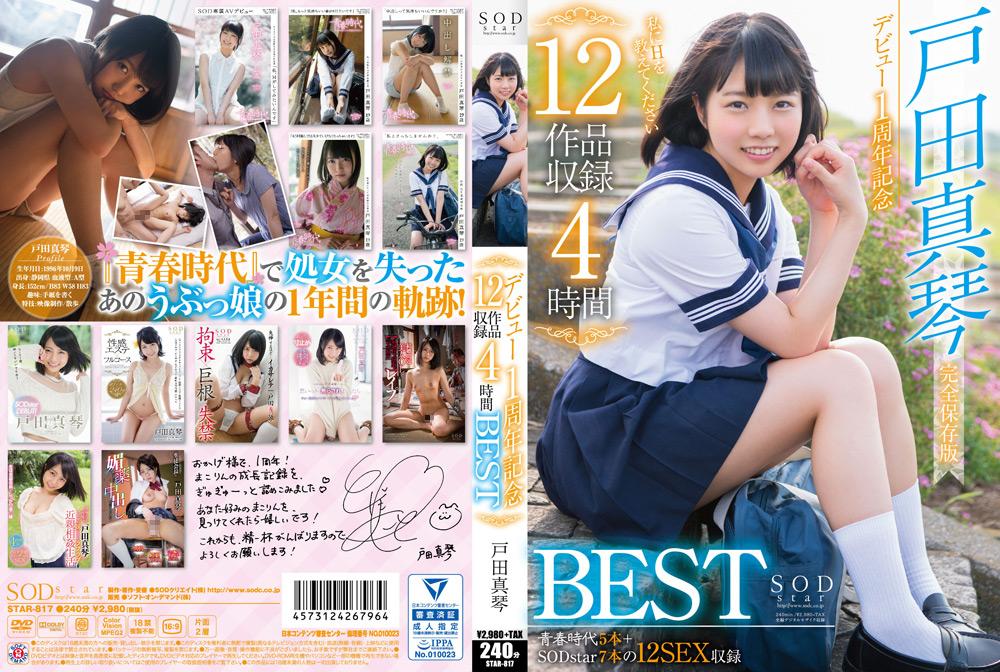 デビュー1周年記念12作品収録4時間BEST 戸田真琴