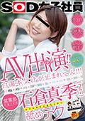 SOD女子社員 AV出演!!営業部 中途一年目 石倉真季