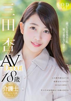 【三田杏動画】三田杏-AV-Debut-AV女優