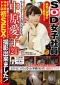 史上最高恥ずかしがりSOD女子社員 中原愛子(24)