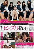 『都立センズリ指示(JOI)高校』|人気の女子高生動画DUGA|おススメ!