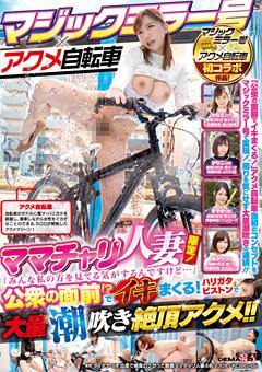 【かなえ動画】マジックミラー号×アクメ自転車-お母さんチャリ人妻限定!-企画